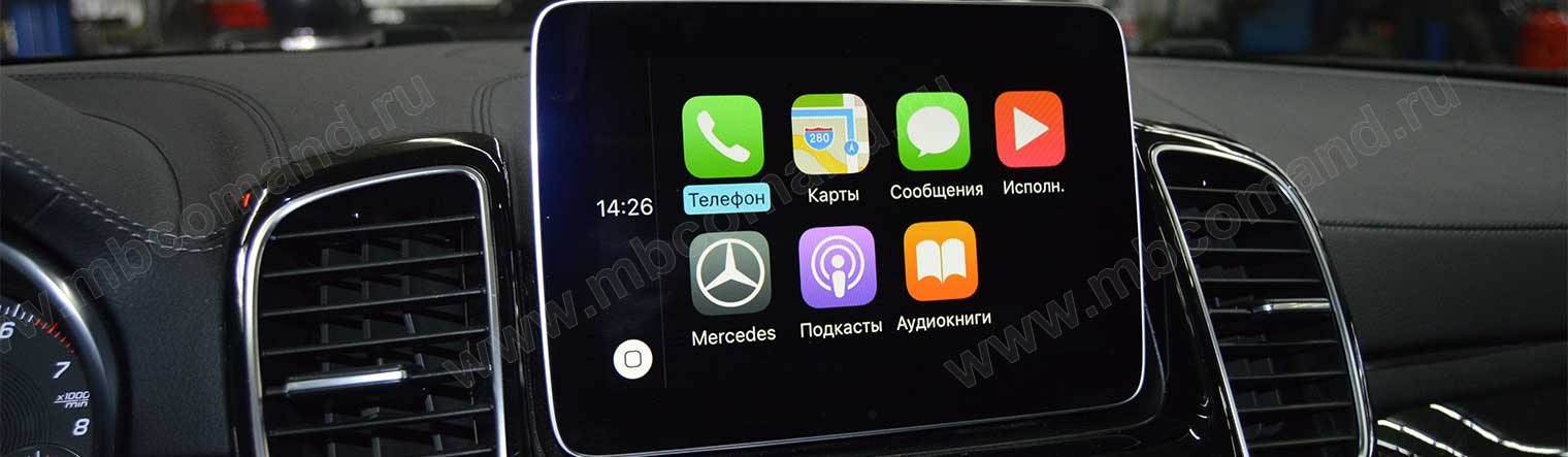Apple Carplay Мерседес
